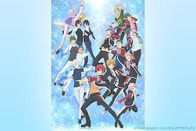 TVアニメ「スケートリーディング☆スターズ」特集