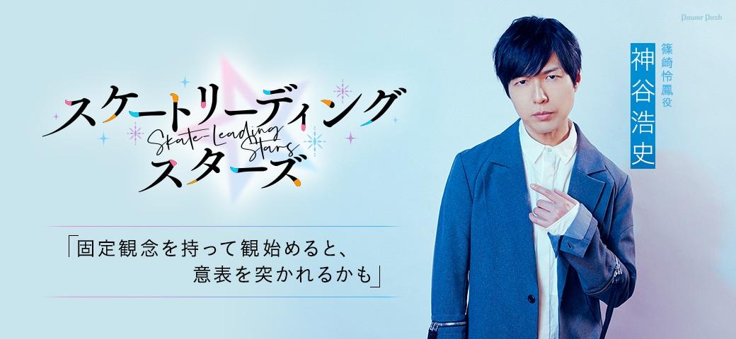 TVアニメ「スケートリーディング☆スターズ」神谷浩史インタビュー|「固定観念を持って観始めると、意表を突かれるかも」