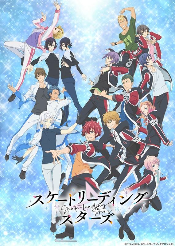 TVアニメ「スケートリーディング☆スターズ」