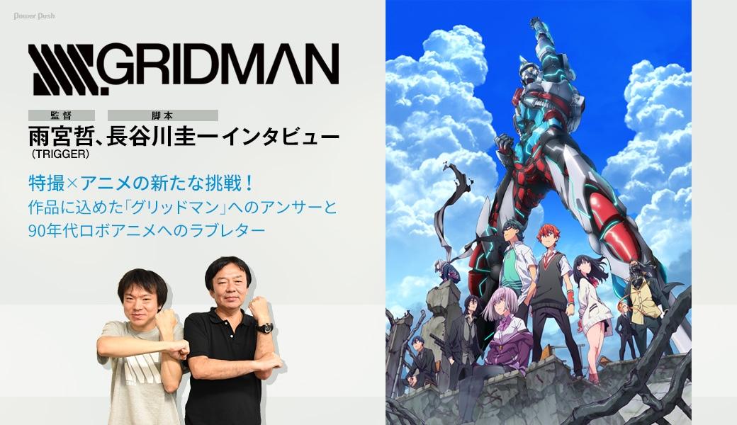 アニメ「SSSS.GRIDMAN」特集 監督・雨宮哲(TRIGGER)、脚本・長谷川圭一インタビュー 特撮×アニメの新たな挑戦! 作品に込めた「グリッドマン」へのアンサーと、90年代ロボアニメへのラブレター