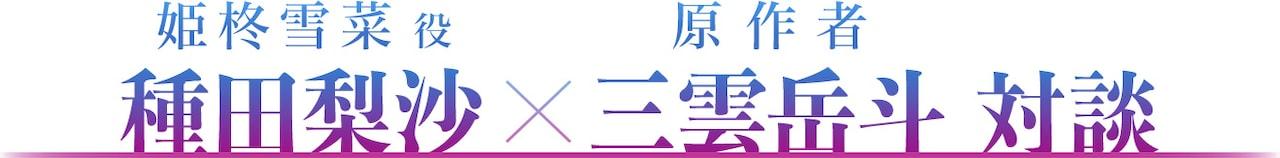 姫柊雪菜役・種田梨沙×原作者・三雲岳斗対談