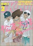 「月刊IKKI 2011年2月号」をAmazon.co.jpでチェック