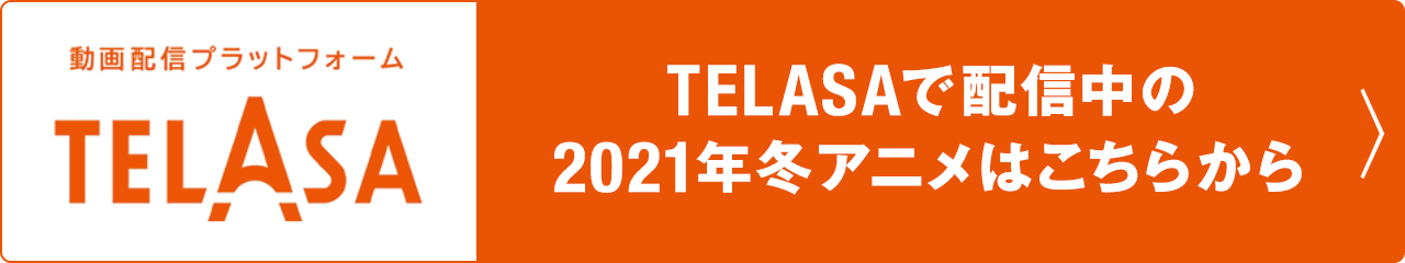 TELASAで配信中の2021年冬アニメはこちらから