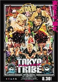 映画「TOKYO TRIBE」
