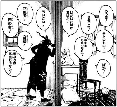 「とつくにの少女」第24話(5巻収録)より、シーヴァと先生が扉越しにケンカをする場面。