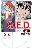 Q.E.D. iff―証明終了―(5)
