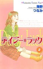 「デイジー・ラック」はファン人気は高いものの、2巻で終了となってしまった。