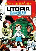UTOPIAをAmazon.co.jpでチェック