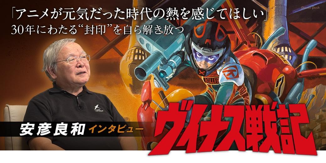 "Blu-ray「ヴイナス戦記」安彦良和インタビュー|「アニメが元気だった時代の熱を感じてほしい」30年にわたる""封印""を自ら解き放つ"