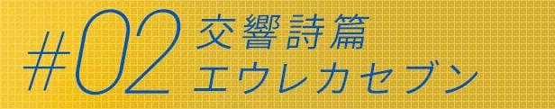 #02 交響詩篇エウレカセブン