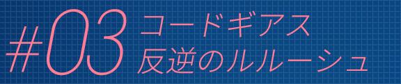 #03 コードギアス 反逆のルルーシュ