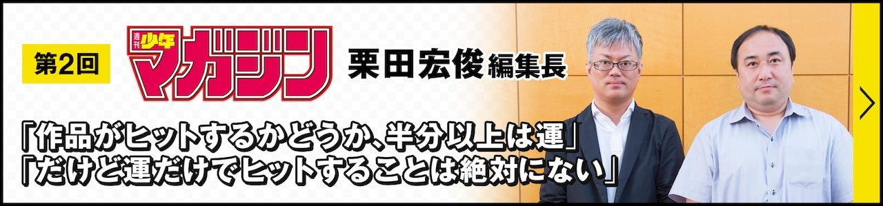 第2回 週刊少年マガジン 栗田宏俊編集長 「作品がヒットするかどうか、半分以上は運」「だけど運だけでヒットすることは絶対にない」