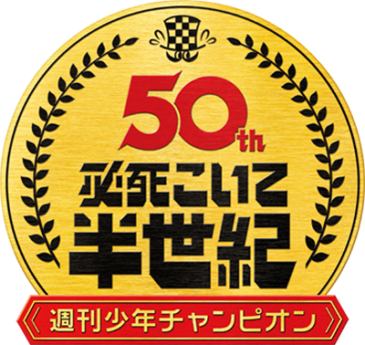 週刊少年チャンピオン50周年