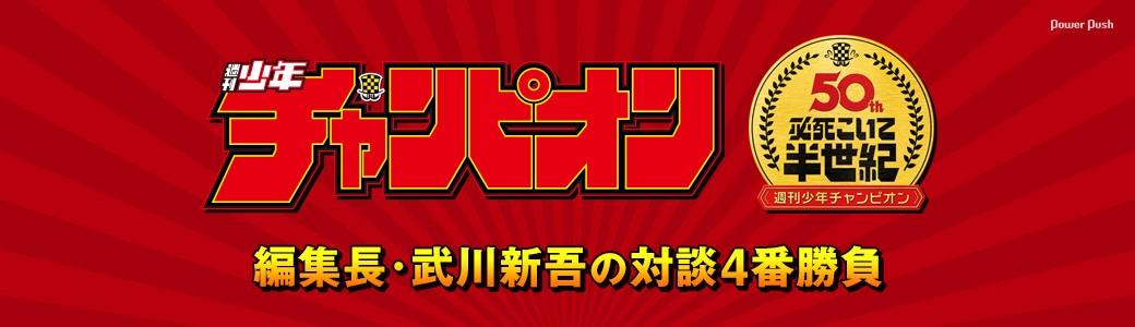週刊少年チャンピオン50周年特集 編集長・武川新吾の対談4番勝負