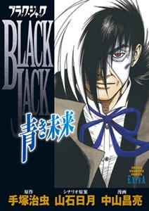 「ブラック・ジャック~青き未来~」。20XX年を舞台に、約60歳になった未来のブラック・ジャックが、孤立する独裁国家・ハロイに降り立つところから物語は始まる。