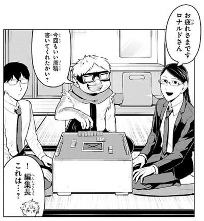 「吸血鬼すぐ死ぬ」9巻より、編集長。秋田書店をモデルにしたと推測される武闘派集団・オータム書店に勤務する。得意な武器はモーニングスター。