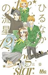 「ひるなかの流星」最終12巻