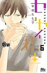 幸田もも子「センセイ君主」6巻
