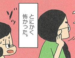 最初は「とにかく岡崎さんが怖かった」という山本さん。(「岡崎に捧ぐ」1巻より)