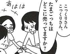 たまごっちがどこに売っているか、こっくりさんに聞いてみる山本さん。(「岡崎に捧ぐ」1巻より)