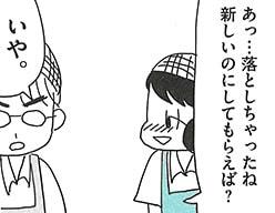 変わり者の小田原さんに恋に落ちる山本さん。彼女にとっての初恋である。(「岡崎に捧ぐ」2巻より)