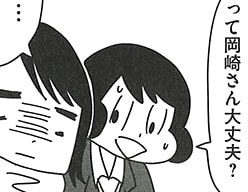 別々の高校に入学が決まった山本さんと岡崎さん。(「岡崎に捧ぐ」2巻より)