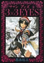 「3×3EYES」1巻。ここから八雲とパイの冒険が始まった。