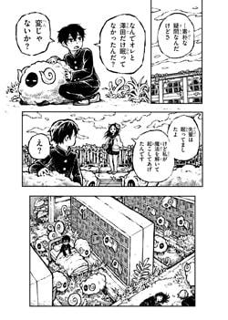 「羊角のマジョロミ」1巻より。自分と澤田だけが眠りから覚めたことに疑問を持つ先輩。