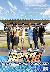DVD「弱虫ペダル SPECIAL ROAD in 日本サイクルスポーツセンター」