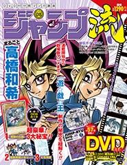 「DVD付分冊マンガ講座 ジャンプ流!」vol.8