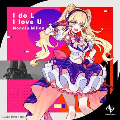 ノノイン・ニルオン(CV:近藤玲奈)「I do L I love U(Short Size)」