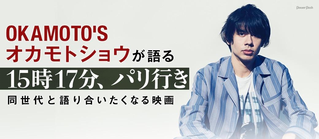 OKAMOTO'Sオカモトショウが語る「15時17分、パリ行き」 同世代と語り合いたくなる映画
