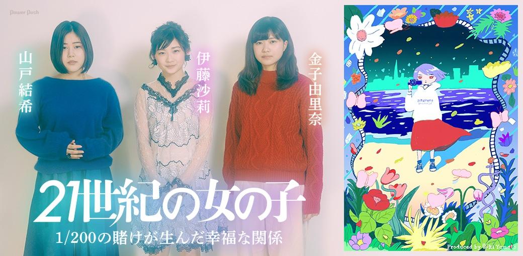 「21世紀の女の子」山戸結希×伊藤沙莉×金子由里奈|1/200の賭けが生んだ幸福な関係