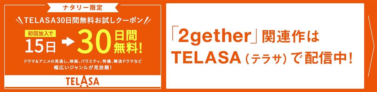 「2gether」関連作はTELASA(テラサ)で配信中!