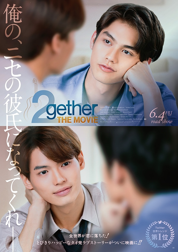 「2gether THE MOVIE」