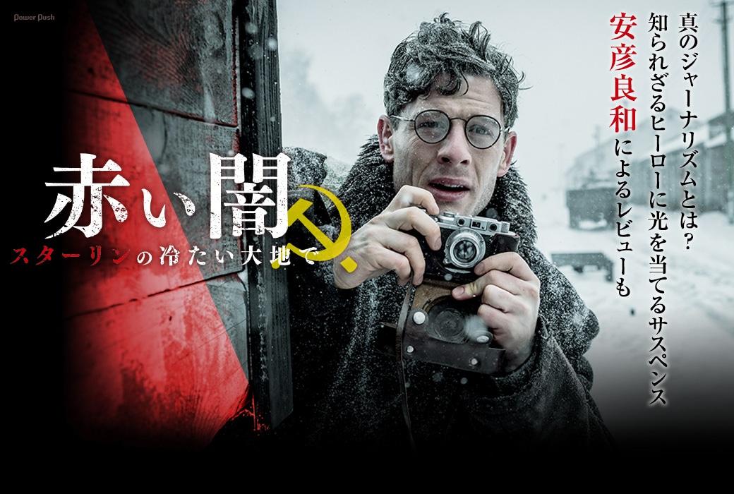 「赤い闇 スターリンの冷たい大地で」 真のジャーナリズムとは?知られざるヒーローに光を当てるサスペンス 安彦良和によるレビューも