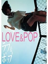 「ラブ&ポップ」ビジュアル (監督:庵野秀明)©1998ラブ&ポップ製作機構