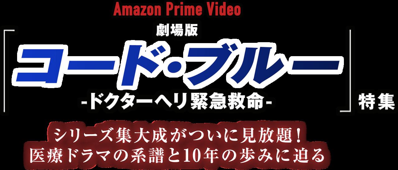 Amazon Prime Video「劇場版コード・ブルー -ドクターヘリ緊急救命-」特集 シリーズ集大成がついに見放題!医療ドラマの系譜と10年の歩みに迫る