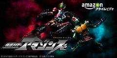 「仮面ライダーアマゾンズ」シーズン1 キービジュアル