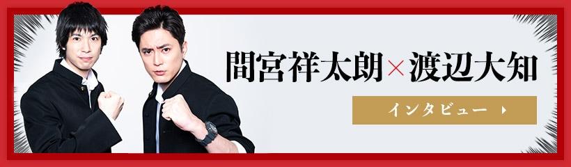 間宮祥太朗×渡辺大知インタビュー
