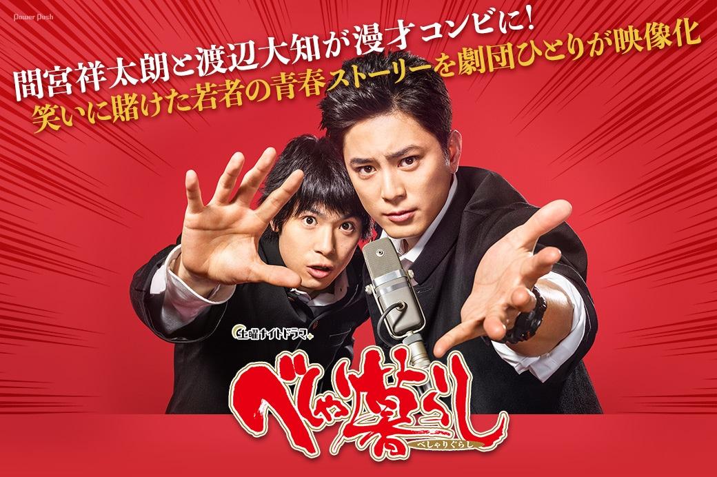 ドラマ「べしゃり暮らし」特集|間宮祥太朗と渡辺大知が漫才コンビに!笑いに賭けた若者の青春ストーリーを劇団ひとりが映像化