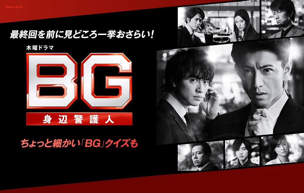 ドラマ「BG~身辺警護人~」|最終回を前に見どころ一挙おさらい!ちょっと細かい「BG」クイズも