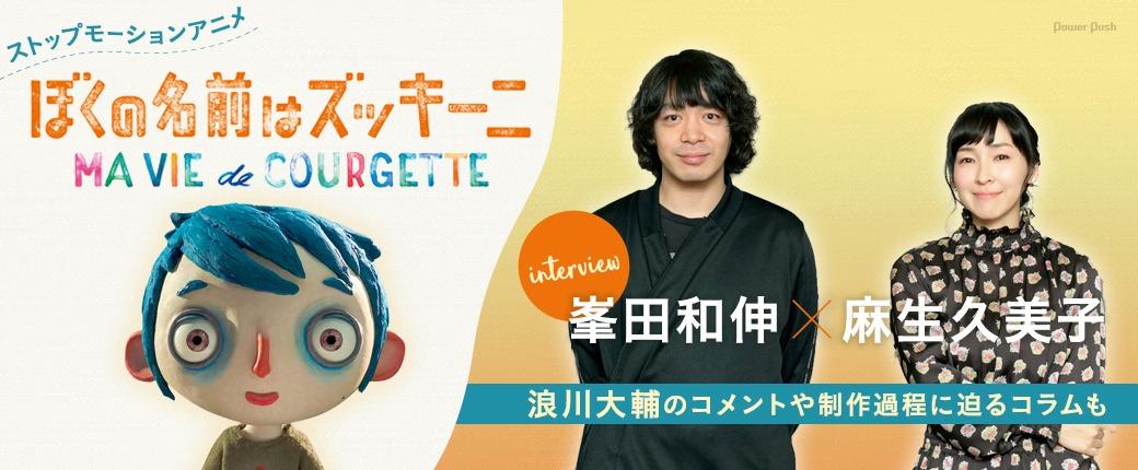 ストップモーションアニメ「ぼくの名前はズッキーニ」峯田和伸×麻生久美子インタビュー|浪川大輔のコメントや制作過程に迫るコラムも