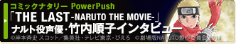 「THE LAST -NARUTO THE MOVIE-」ナルト役声優・竹内順子インタビュー