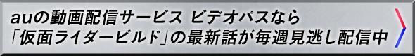 auの動画配信サービス ビデオパスなら「仮面ライダービルド」の最新話が毎週見逃し配信中