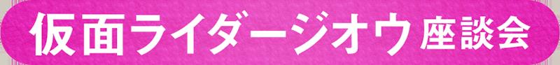 仮面ライダージオウ座談会