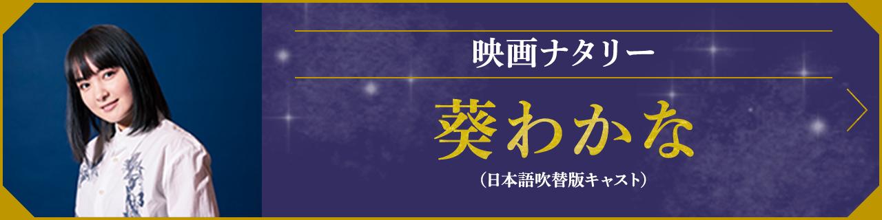 映画ナタリー 葵わかな(日本語吹替版キャスト)