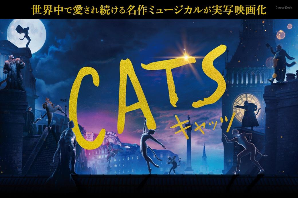 「キャッツ」特集|世界中で愛され続ける名作ミュージカルが実写映画化
