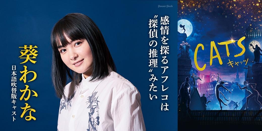 """映画「キャッツ」葵わかな 感情を探るアフレコは""""探偵の推理""""みたい"""