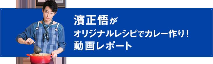濱正悟がオリジナルレシピでカレー作り! 動画レポート